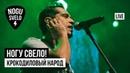 Ногу Свело! - Крокодиловый народ (Live)