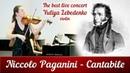 Никколо Паганини Niccolo Paganini Cantabile the BEST LIVE VERSION Никколо Паганини Кантабиле