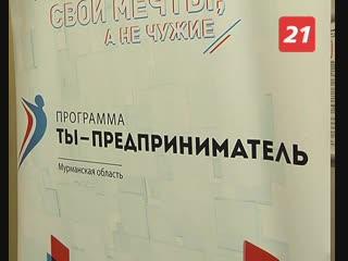"""""""Ты-предприниматель"""" Всероссийский экономический конгресс"""
