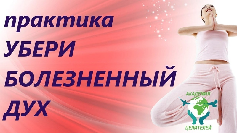 Практика Убери болезненный дух. Николай Пейчев. Академия Целителей.