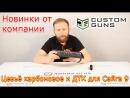 Новинки от Custom Guns Цевье карбоновое Сайга 9 ДТК для Сайга 9