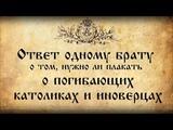 Сергий Алиев Ответ одному брату, о том что нужно плакать о погибающих католиках и иноверцах!