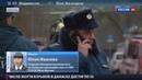 Новости на Россия 24 • Следователи нашли выжившего в сгоревшем доме на Стромынке
