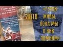 Всероссийская выставка стендовых моделей ГЕРОИ ЖИВЫ, ПОКА МЫ О НИХ ПОМНИМ 2018