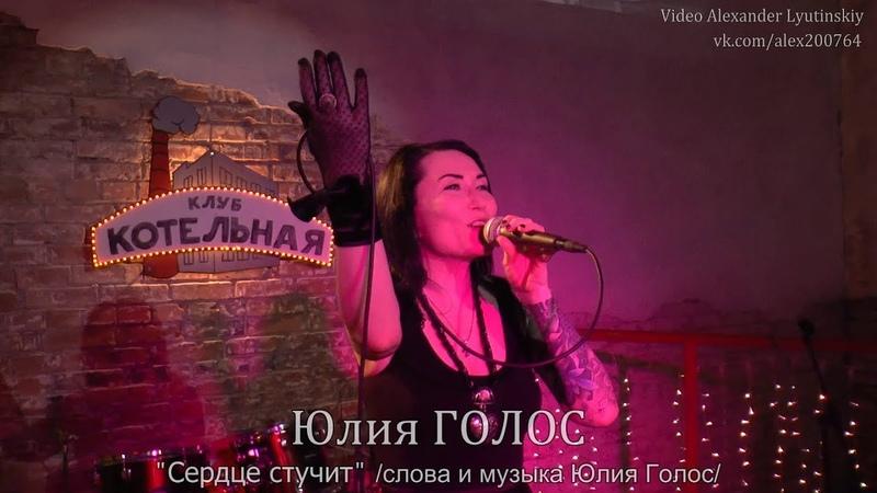 Юлия голос - Сердце стучит