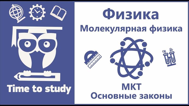 Физика подготовка к ЕГЭ Молекулярно кинетическая теория