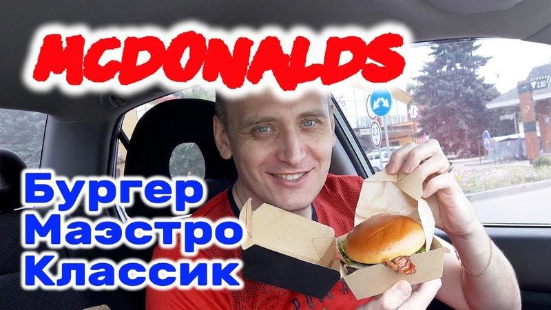 Бургер Маэстро Классик McDonalds Обзор Иван Кажэ МакДоналдс Новинка Июня Маестро Бургер