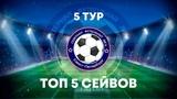 Северная Футбольная Лига (Южный дивизион) Топ-5 сейвов 5-го тура