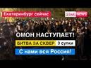 Екатеринбург 3 сутки! Омон наступает! Битва за сквер! Россия Новости сегодня! 2019