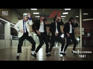 Эволюция танцев легенды поп-музыки Майкла Джексона