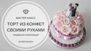 МАСТЕР КЛАСС ТОРТ ИЗ КОНФЕТ СВОИМИ РУКАМИ I DIY Sweet Cake