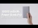 100 способов применения Power Bank