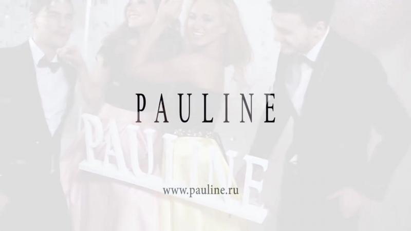 Коллекция LA BEAUTÉ от PAULINE