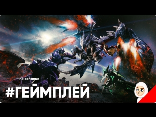 Monster Hunter Generations Ultimate - геймплей Nintendo Switch