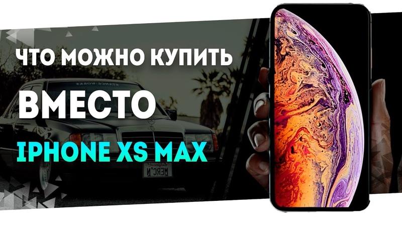 🔥ЧТО МОЖНО КУПИТЬ ВМЕСТО Iphone XS Max ? ◖Новости из мира IT 40◗ » Freewka.com - Смотреть онлайн в хорощем качестве