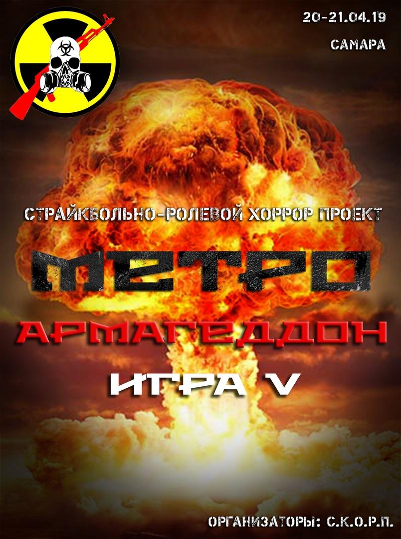 "Афиша Самара Страйкбольно-ролевой проект ""Метро.Армагеддон"""
