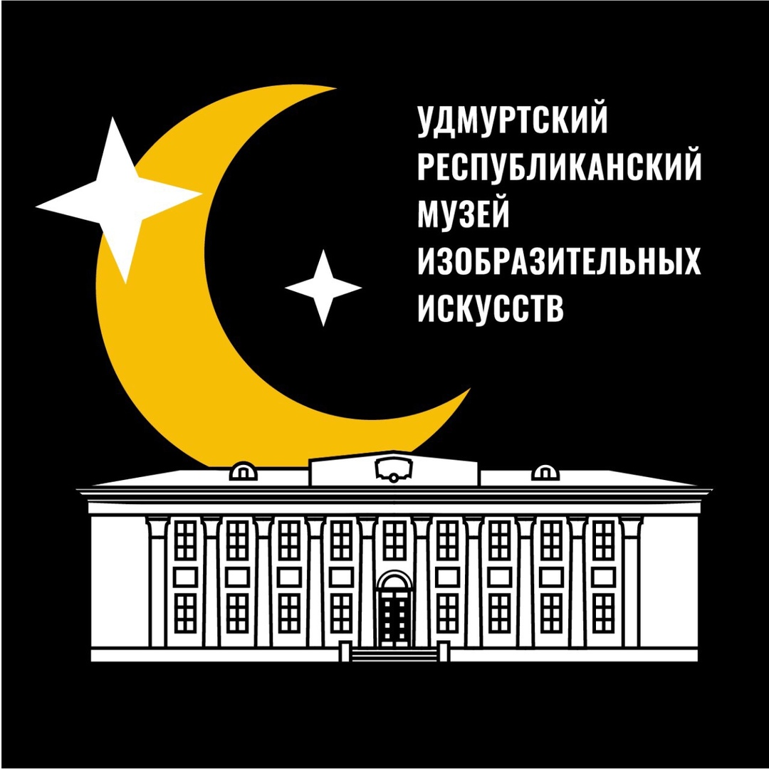 """Афиша Ижевск Акция """"Ночь музеев"""" в УРМИИ"""