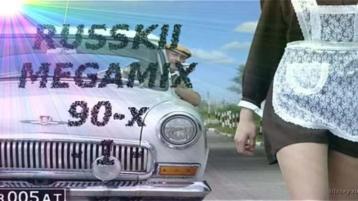 RUSSKII MEGAMIX 90 X 1 часть