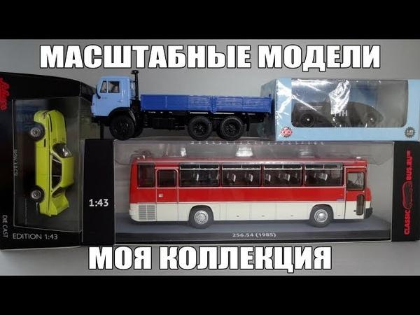 Новые масштабные модели на 20000 подписчиков КамАЗ-5320 | ГАЗ-21И Волга | BMW M8 и другие машинки
