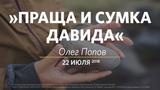 Церковь Слово жизни Москва. Воскресное богослужение, Олег Попов 22 июля 2018