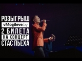 Розыгрыш 2-х билетов на концерт Стаса Пьехи