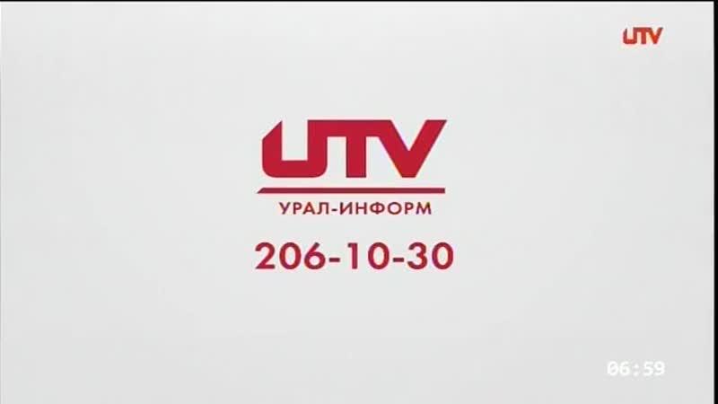 Уход на профилактику (УралИнформ-ТВ [г. Пермь], 19.11.2018)
