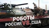 Схватка Военные роботы России и США