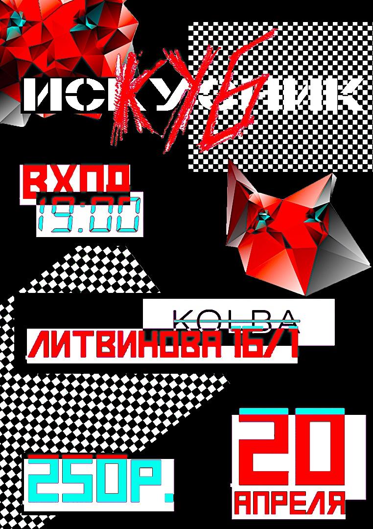 Афиша Иркутск КУБ / ИСКУСНИК / 20/04/19