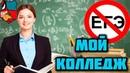 Мой колледж и отстойная система образования в России! [ПОТРЕЩИМ]
