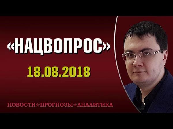 Марат Сафаров - 18.08.2018