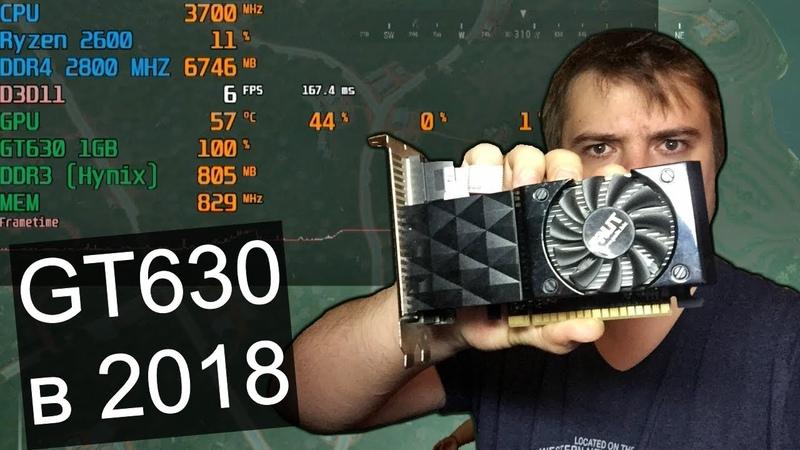GT630 1GB Хламовая затычка за 2.5К рублей Не тащит вообще ...