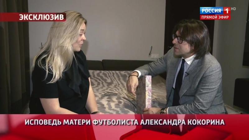 [Прямой эфир] Мать футболиста Александра Кокорина: Мой сын - не подонок! Андрей Малахов. Прямой эфир от 15.10.18