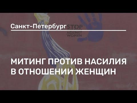 🔴 МИТИНГ ПРОТИВ НАСИЛИЯ В ОТНОШЕНИИ ЖЕНЩИН | Санкт-Петербург