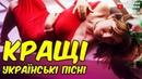 Українські пісні Збірка кращих пісень про кохання Українська музика