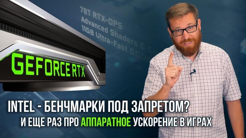 Про аппаратное ускорение, лицензию Intel, бенчмарки i7-9700 на Z370 и консоль на Ryzen Vega 24
