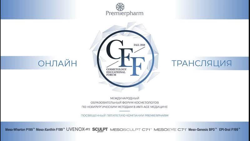 V международный образовательный форум для косметологов по нехирургическим методам anti age терапии Cosmetology Educational Forum