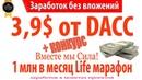 3,9 $ от Dacc - Легкий Заработок в Интернете Без Вложений | Как начать зарабатывать дома