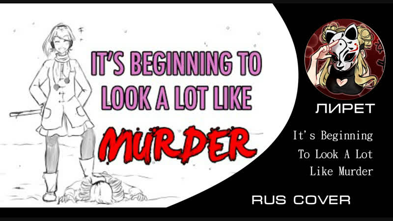 【RUS】 It's Beginning To Look A Lot Like Murder - A Yandere Simulator Christmas Carol 【Лирет】