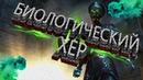 Wolfenstein 2009 - БИОЛОГИЧЕСКИЙ ХЕР