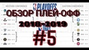 ОБЗОР ПЛЕЙ-ОФФ НБА ОТ 19.04.19