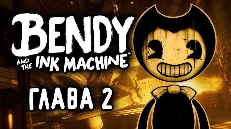 Bendy and the Ink Machine 02 Личные демоны