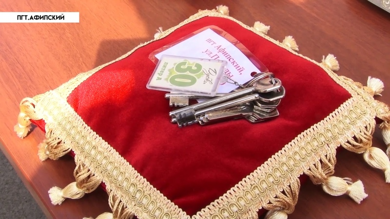Вручение ключей от квартир в Афипском. Видео: ТРК Атаман
