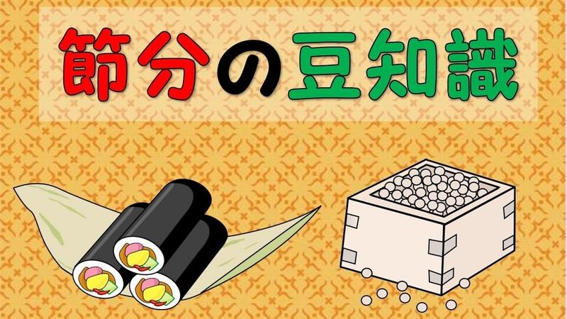 【節分】節分の豆知識 ~なぜ大豆?豆まき・恵方巻の意味とは?~