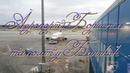 Аэропорт Борисполь и перелет в Бангкок 2018