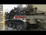 Артем Драбкин. Интервью немецкого танкиста. Без музыки и с подлинными фото Руббеля. Аудиокнига.