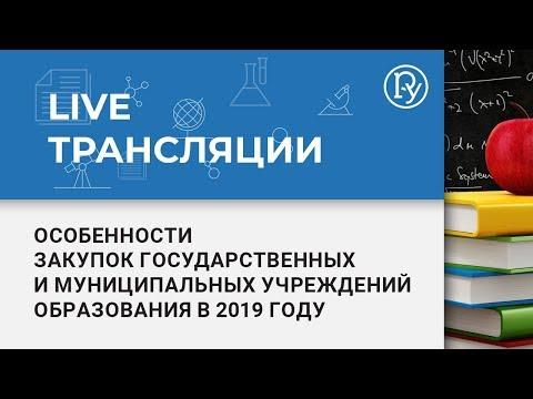 Особенности закупок государственных и муниципальных учреждений образования в 2019 году