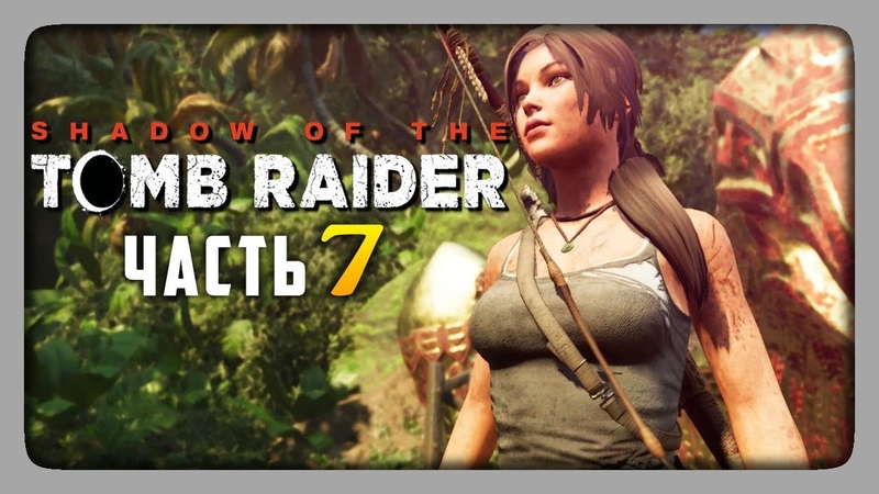 ИСПЫТАНИЕ ЯГУАРА! ✅ Shadow of the Tomb Raider Прохождение 7