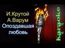 Игорь Крутой и Анжелика Варум - Опоздавшая любовь караоке