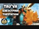 Бэкострим The Station - Tau'Va Short Story