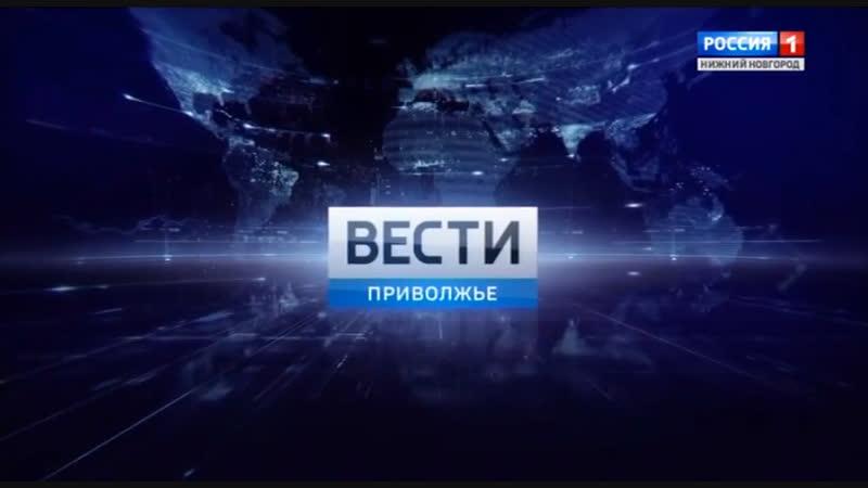 Вести Приволжье (Россия-1 ГТРК Нижний Новгород 07.11.2018 14:25)